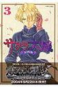 サクラ大戦漫画版(3) [ 政一九 ]