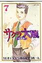 サクラ大戦漫画版(7)