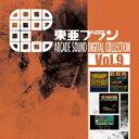 東亜プラン ARCADE SOUND DIGITAL COLLECTION Vol.9 [ 東亜プラン ]