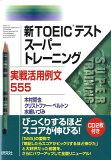 【ブックスならいつでも】新TOEICテストスーパートレーニング実戦活用例文555 [ 木村哲也(英語) ]