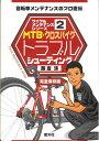 MTB/クロスバイクトラブルシューティング (サイクルメンテナンスシリーズ 2) 飯倉 清
