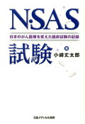 N・SAS試験
