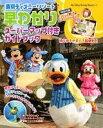 東京ディズニーリゾート早わかりスーパーマップ付きガイドブック 【Disneyzone】