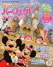東京ディズニーランドパーフェクトガイドブック 【Disneyzone】
