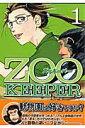 Zoo keeper(1)
