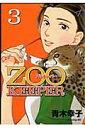 Zoo keeper(3)