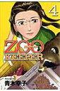 Zoo keeper(4)