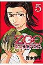 Zoo keeper(5)