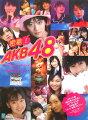 密着! AKB 48写真集(vol.1)