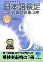 日本語検定公式過去問題集三級 平成29年度版 [ 日本語検定委員会 ]