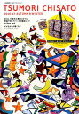 TSUMORI CHISATO 2016-17 AUTUMN & WINTER