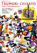TSUMORI CHISATO 2016-17 AUTUMN & WINTER