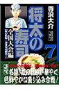 将太の寿司(全国大会編 7(虹の松原・巻き)