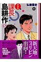 新装版 課長 島耕作(5) (講談社漫画文庫) [ 弘兼 憲史 ]