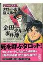 金田一少年の事件簿File(11) (講談社漫画文庫) [ さとう ふみや ]