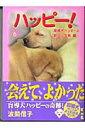 ハッピー!(6) (講談社漫画文庫) [ 波間 信子 ]