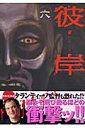 彼岸島(6) (ヤンマガKC) [ 松本光司(漫画家) ]