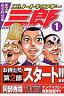 エリートヤンキー三郎第2部(1)