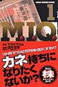 M.I.Q.(1)