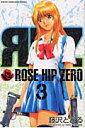 Roze hip zero(3)