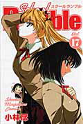 School Rumble Vol.17 (17)