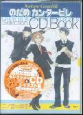 のだめカンタービレ CD BOOK