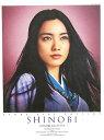Shinobiビジュアルブック
