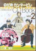 のだめカンタービレselection CD book(vol.2)