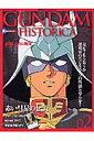 機動戦士ガンダムヒストリカ(第2巻)