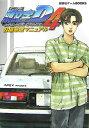 頭文字D arcade stage 4(フォー)公道最速マニュアル