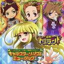 TVアニメ「探検ドリランド」キャラクターソング ミュージックI (アニメーション)