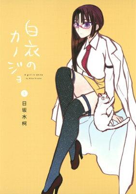 白衣のカノジョ(5) (ヤングジャンプコミックス GJ) [ 日坂水柯 ]
