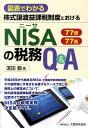 株式譲渡益課税制度におけるNISAの税務Q&A [ 浜田毅 ]