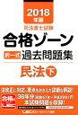 司法書士試験合格ゾーン択一式過去問題集民法(2018年版 下) [ 東京リーガルマインド ]