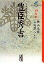 豊臣秀吉(3)新装版