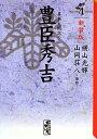 豊臣秀吉(4)新装版