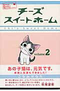 チ-ズスイ-トホ-ム(volume2)