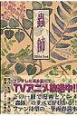 蟲師official book