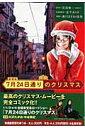 劇場版7月24日通りのクリスマス