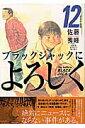 ブラックジャックによろしく(12(精神科編 4))