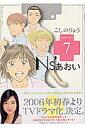 Ns'あおい(7)
