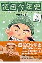 花田少年史(5(番外編))