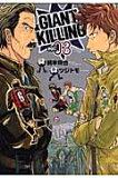 【】GIANT KILLING(03)