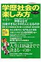 学歴社会の楽しみ方(2006ー2007年版)