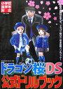 ドラゴン桜DS公式ドリルブック