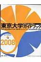 東京大学アクション・プランガイドブック(2008)