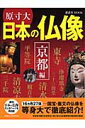 原寸大日本の仏像(京都編)