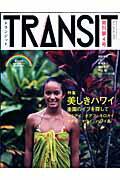 TRANSIT (トランジット) 4号 ハワイ特集