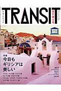 TRANSIT (トランジット) 6号 ギリシャ特集