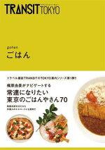 TRANSIT TOKYO ごはん No.01